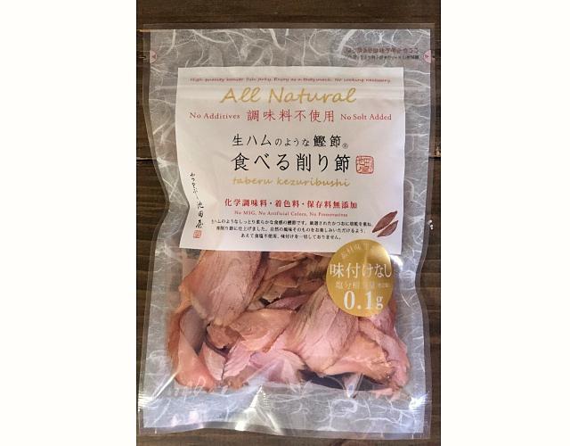 画像: 調味料不使用 生ハムのような食べる削り節「かつお」。原材料は、かつおのふしのみです。 shop-ikedaya.com