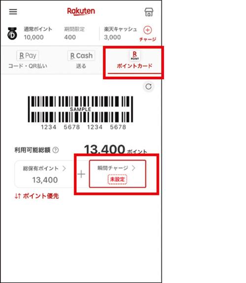 画像: 「楽天ペイ」アプリの「楽天ポイントカード」画面から、「ポイント払い 瞬間チャージ」の設定をする。