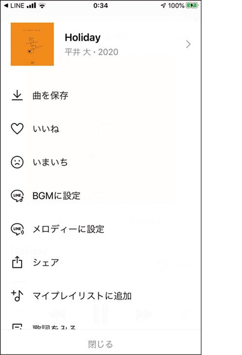 画像: LINEのサービスらしく、好きな楽曲をLINEの着うたに設定できる機能もある。