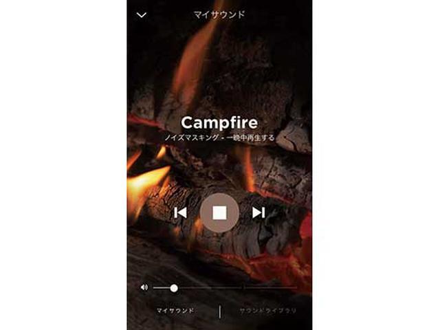 画像: ノイズマスキングサウンドは、雨や風、たき火などをモチーフにした自然音。アプリ上に約40曲、用意される。