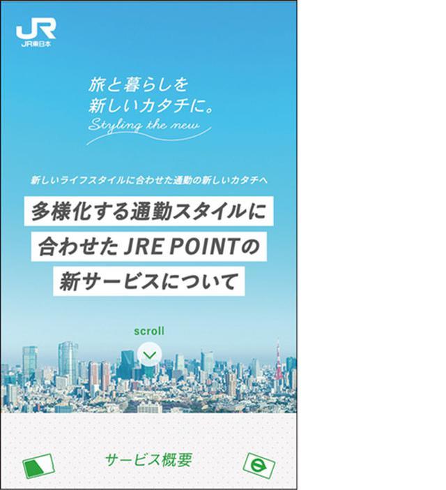 画像: この取り組みは1年間の実施を予定。利用するには「JREポイント」サイトで要エントリー。