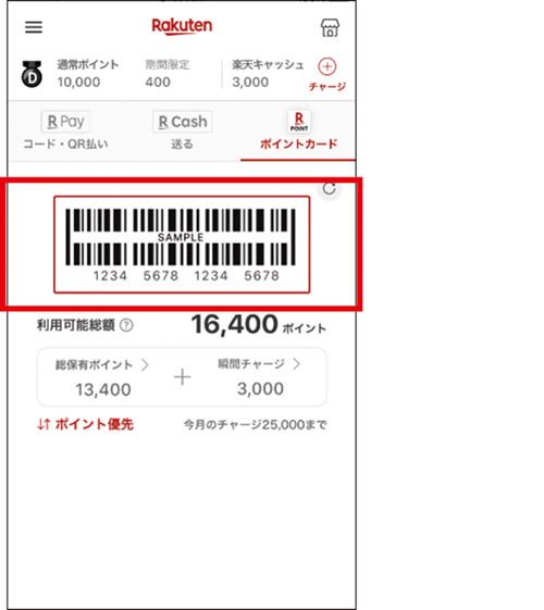 画像: 「楽天ポイントカード」が使える店で、支払い時にバーコードを提示し、「ポイントで支払う」と伝える。