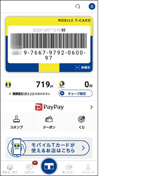 画像: クーポンやスタンプでお得な特典が得られる。スーパーなどではプラスチックカードが必要な場合も。