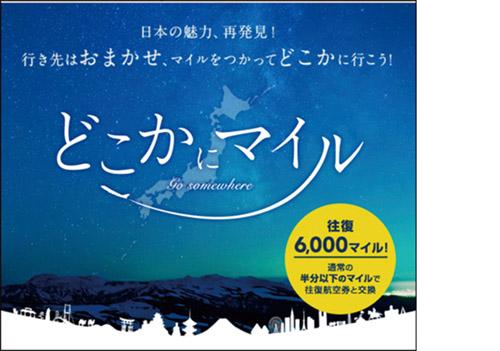 画像: JALの「どこかにマイル」は東京(羽田)、大阪(伊丹・関西)、福岡 発着便の路線で実施。