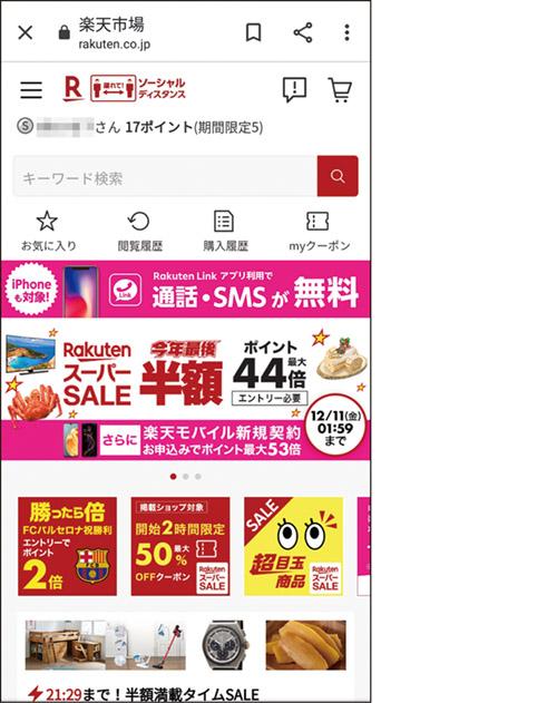 画像: 楽天グループのサービスを利用すればするほど、「楽天市場」での買い物がお得になる。