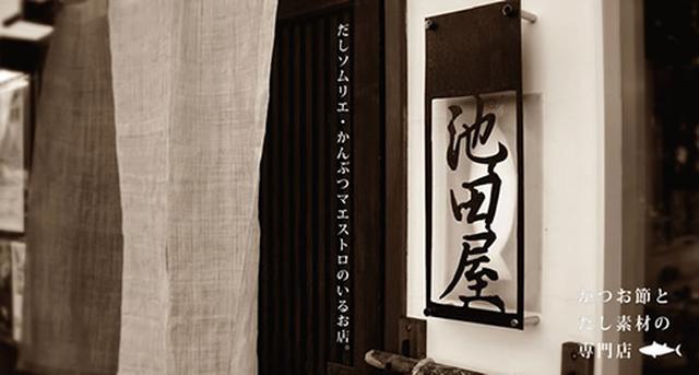 画像: 埼玉県和光市にある池田屋の店舗。都営地下鉄三田線「西高島平」駅から徒歩7分 www.katsuobushi.co.jp