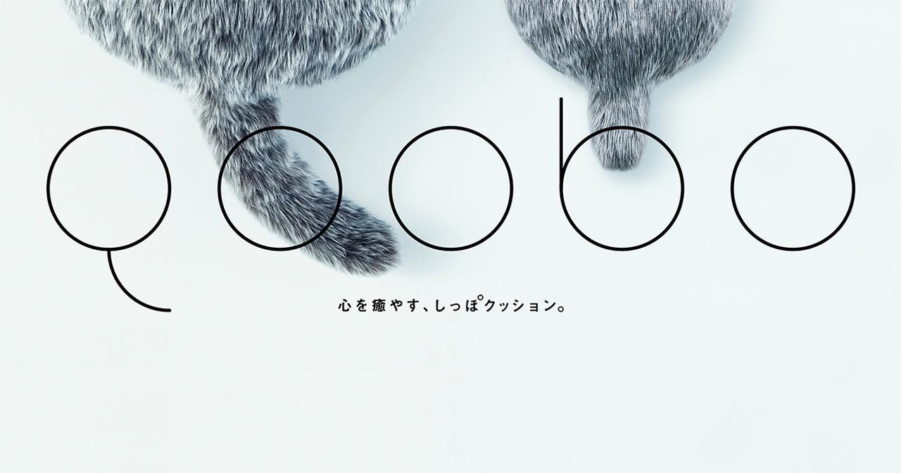 画像: Qoobo   心を癒やす、しっぽクッション。