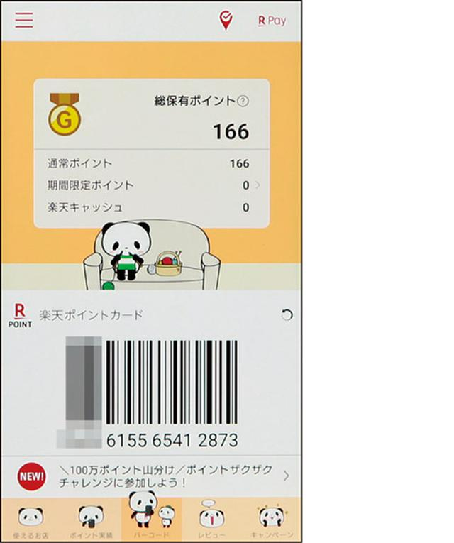 画像: コード決済の「楽天ペイ」にもポイントカード機能を備える。キャンペーン情報はまめに確認しよう。