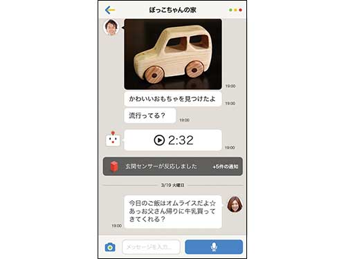 画像: アプリの掲示板に文字メッセージを送ると、BOCCOが読み上げる。音声メッセージは、本人の声で再生される。