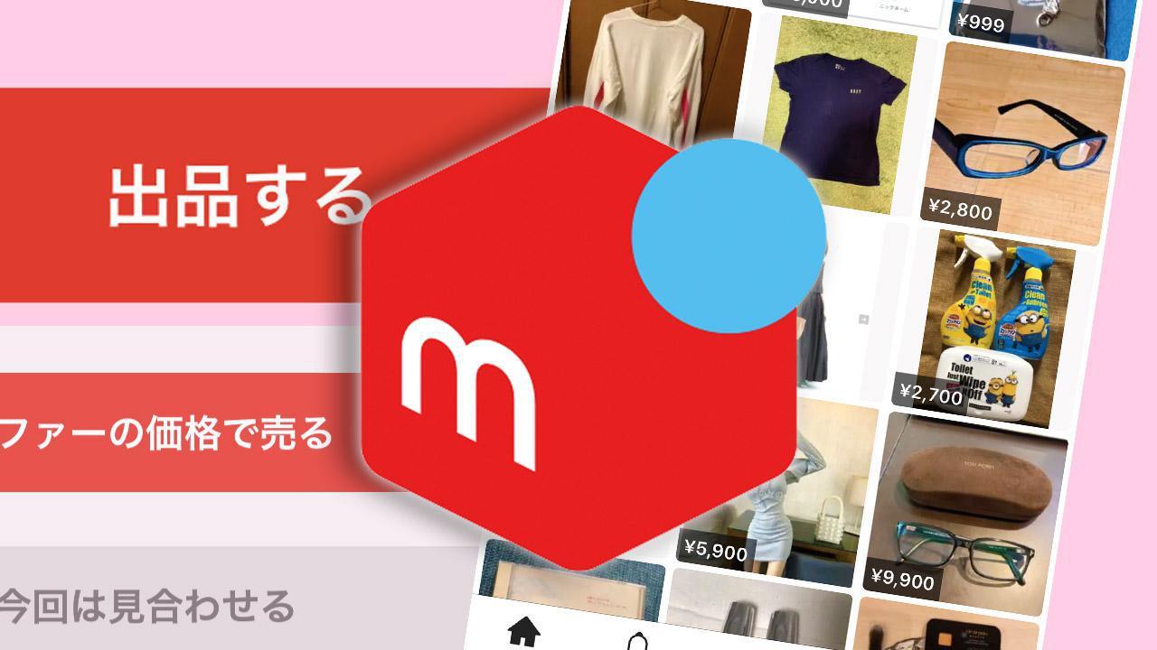 画像: 【2020年最新版】メルカリの使い方 登録から発送までお得に「売る」方法を紹介 - 特選街web