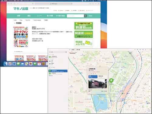 画像: 上:Safari、下:マップ