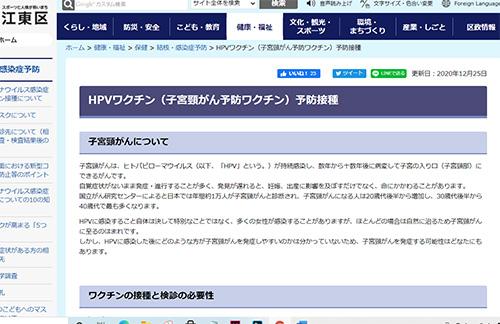 画像1: www.city.koto.lg.jp