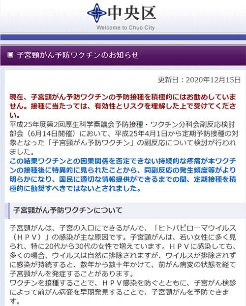 画像: www.city.chuo.lg.jp