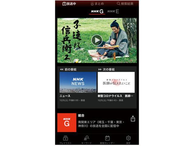 画像2: ▶ NHK、民放ともサイマル/見逃し配信を実施