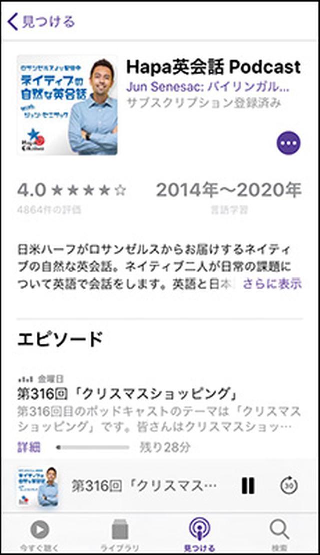 画像: iPhoneでは「Apple Podcasts」、Androidでは「Google ポッドキャスト」で聴ける。気になる番組は「購読」でダウンロード可能。