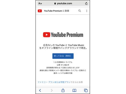 画像: iPhoneは、ウエブページで登録(アプリからだと月額1550円になってしまう)。