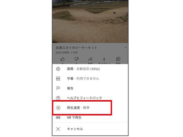 画像: 動画の右上のメニューボタンをタップすれば、再生速度や字幕が操作できる。