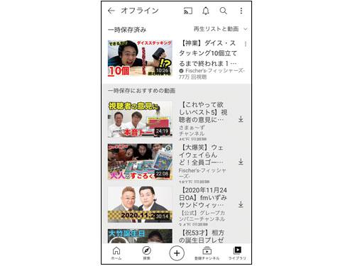 画像: Premiumなら、動画をスマホに一時保存して電波のない場所でも再生できる。
