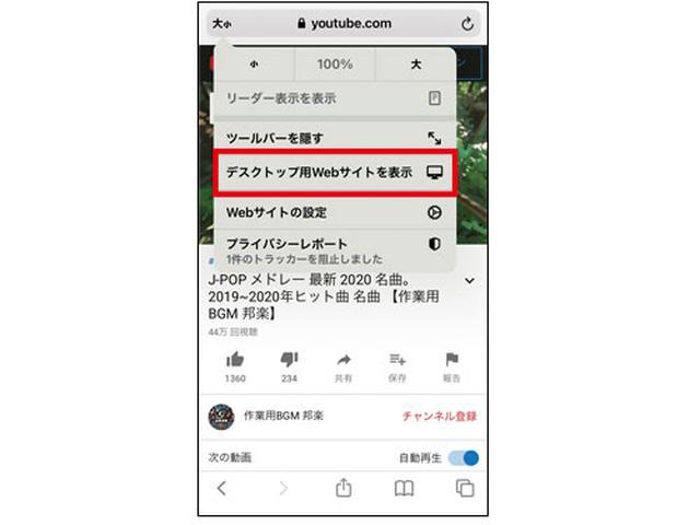 画像: SafariのURL欄左側をタップして「デスクトップ用Webサイトを表示」で再生。