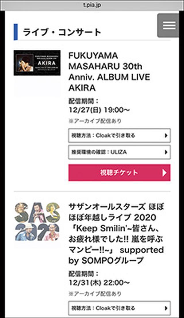 画像: ライブ配信といっても、チケットを購入する点は変わらないので使いやすい。