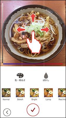 画像: 料理写真共有アプリ。画像をフィルター、色・明るさ、ぼかしなどで調整できる。