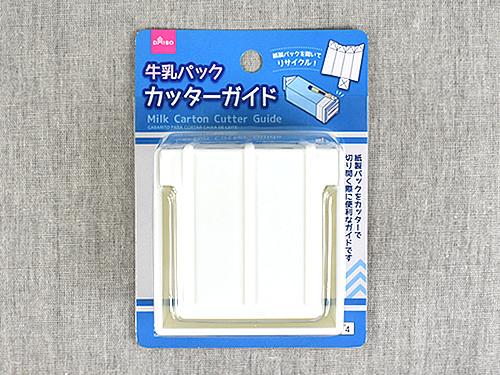 画像: 見た目はシンプルな白色のカッターガイド