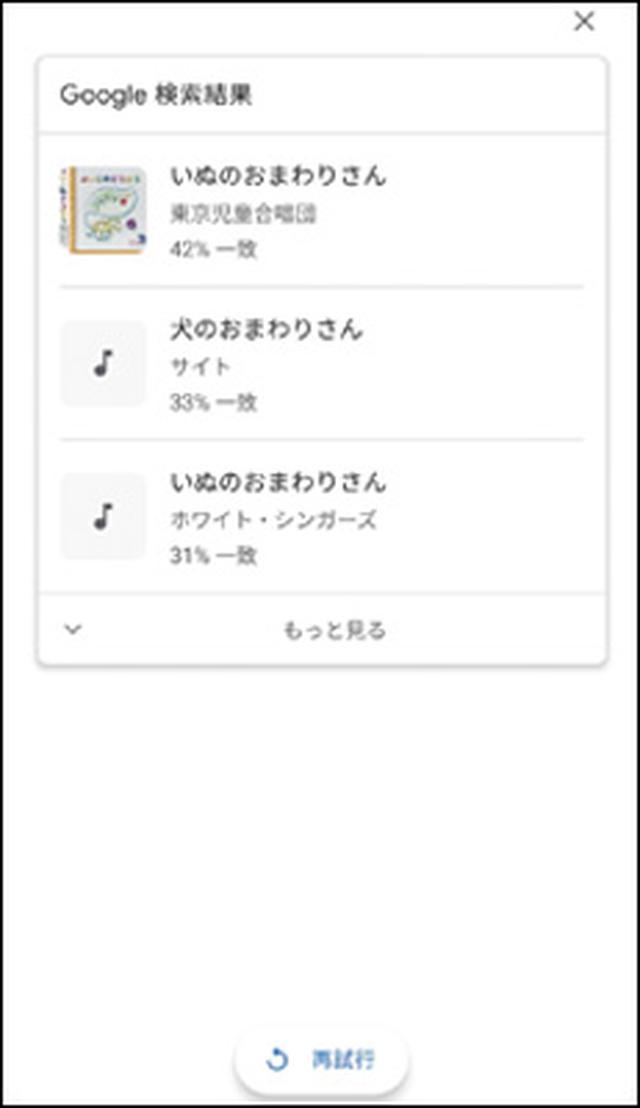 画像: 約10秒のハミングで曲名を調べられる。検索結果から関連動画を再生可能だ。