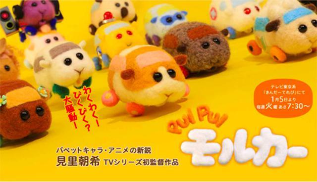画像: molcar-anime.com