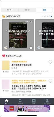 画像: 有料会員になると人気順検索や広告非表示などの機能を使うことができる。