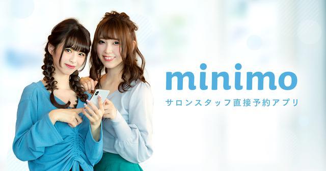 画像: minimo(ミニモ)|美容院・美容室・サロンのスタッフを予約