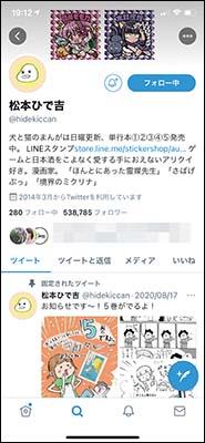 画像: ツイッター上に投稿されている漫画家の松本ひで吉によるペット漫画。