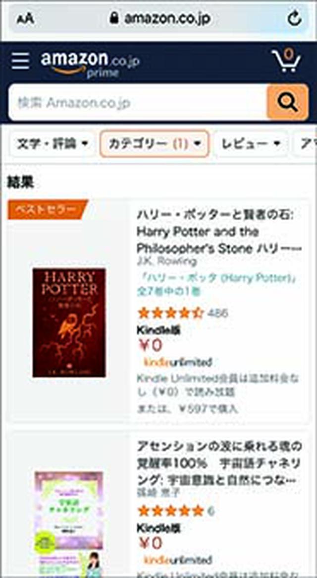 画像: Kindle Unlimitedは、幅広いジャンルがそろうのが魅力。一度にダウンロードできるのは10冊まで。