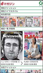 画像: 週刊誌やムックなどが読み放題。利用には「dアカウント」が必要で、ドコモユーザー以外でも使える。
