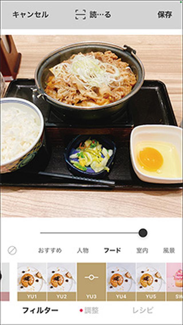 画像: 料理写真を撮影、加工、共有するアプリ。多彩なフィルターを標準装備している。