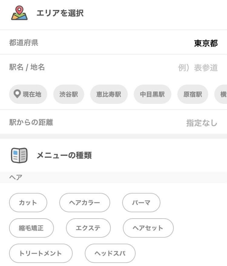 画像2: 検索画面