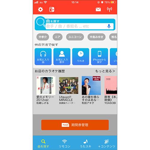 画像: アプリのTOPページ