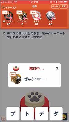 画像: 対戦型早押しクイズ。回答は、画面に表示される文字を選択して入力する。