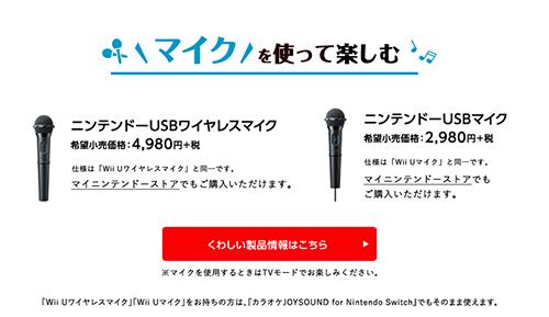 画像: 純正マイクはワイヤレスと有線の2種類 www.nintendo.co.jp