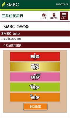 画像: 例えば三井住友銀行のアプリでは、宝くじやナンバーズ、ToToが買える。