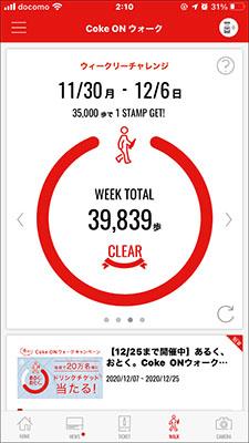 画像: 「Coke ONウォーク」実施中。スマホの歩数計測機能と連係し、1週間の目標達成でスタンプがもらえる。