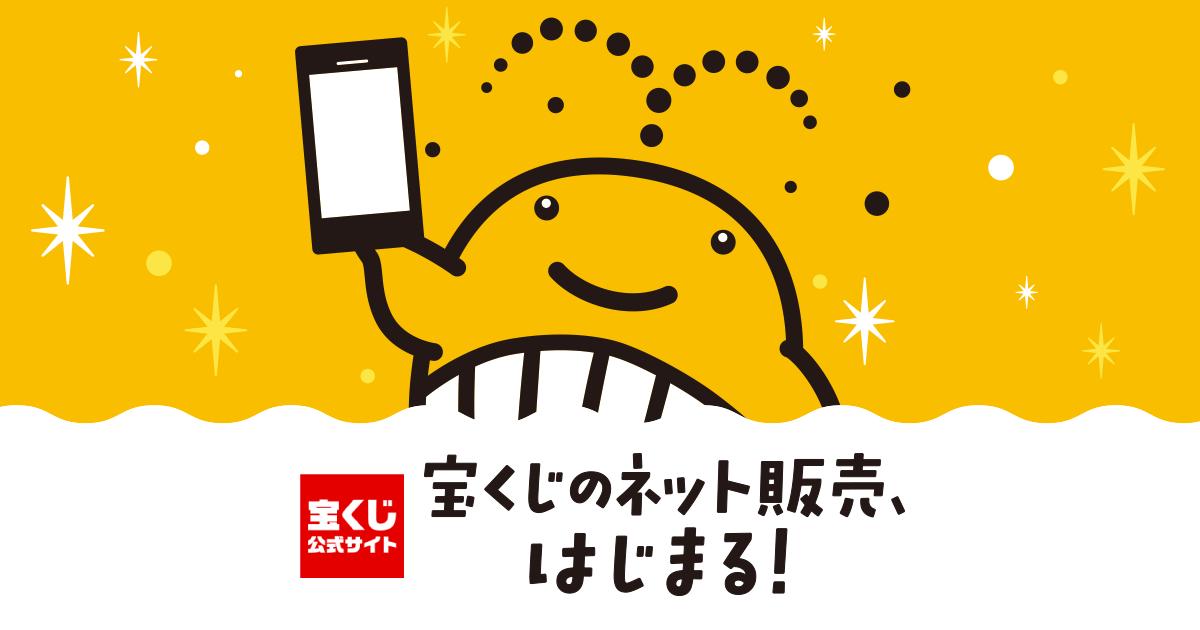 画像: 【宝くじ公式サイト】