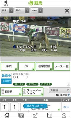 画像: オッズパークはパドックの様子やレースそのものを動画で見ることができる。