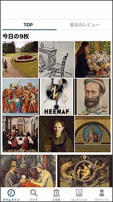 画像: 毎日入れ替わる9枚の絵が、アプリ起動直後の「タイムライン」に表示される。