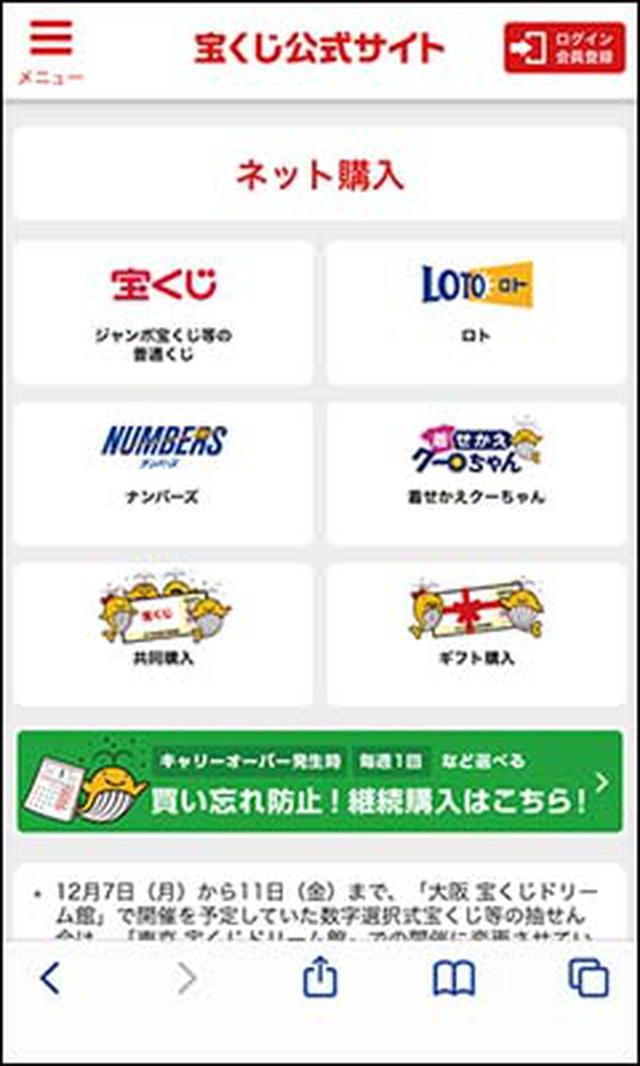 画像: 宝くじの公式サイトでは、ジャンボを含む各種宝くじがスマホで購入可能。