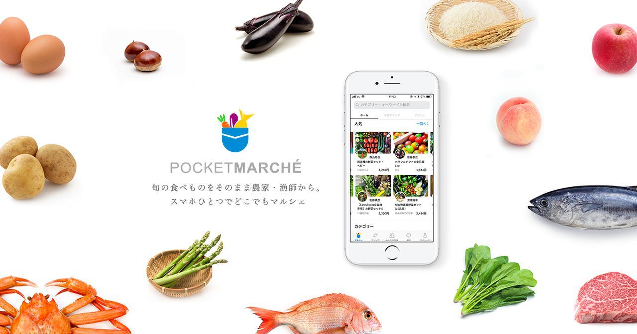 画像: ポケットマルシェ | 旬の食べものを農家・漁師から産地直送で通販・取り寄せ