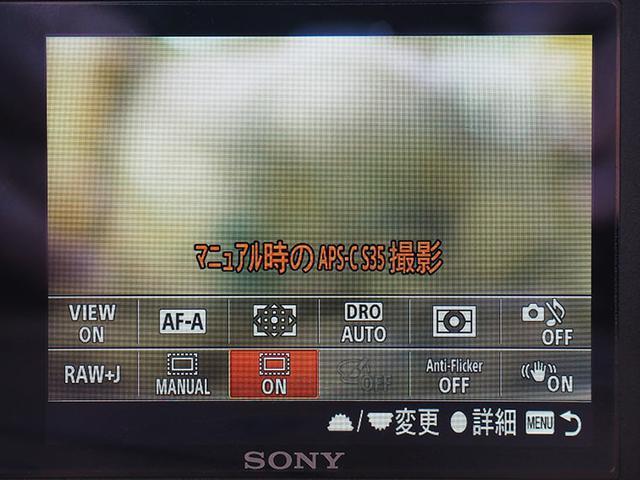 画像: 35mm判フルサイズカメラでは、APS-Cサイズにクロップできる機能を搭載する製品も多い。記録画素数はフルサイズ時の40%程度に下がってしまうが、使用レンズの望遠効果を高めるには有効な機能である。