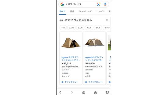 画像: 検索対象が商品だったときは、そのまま通販サイトでの販売価格も調べられる。