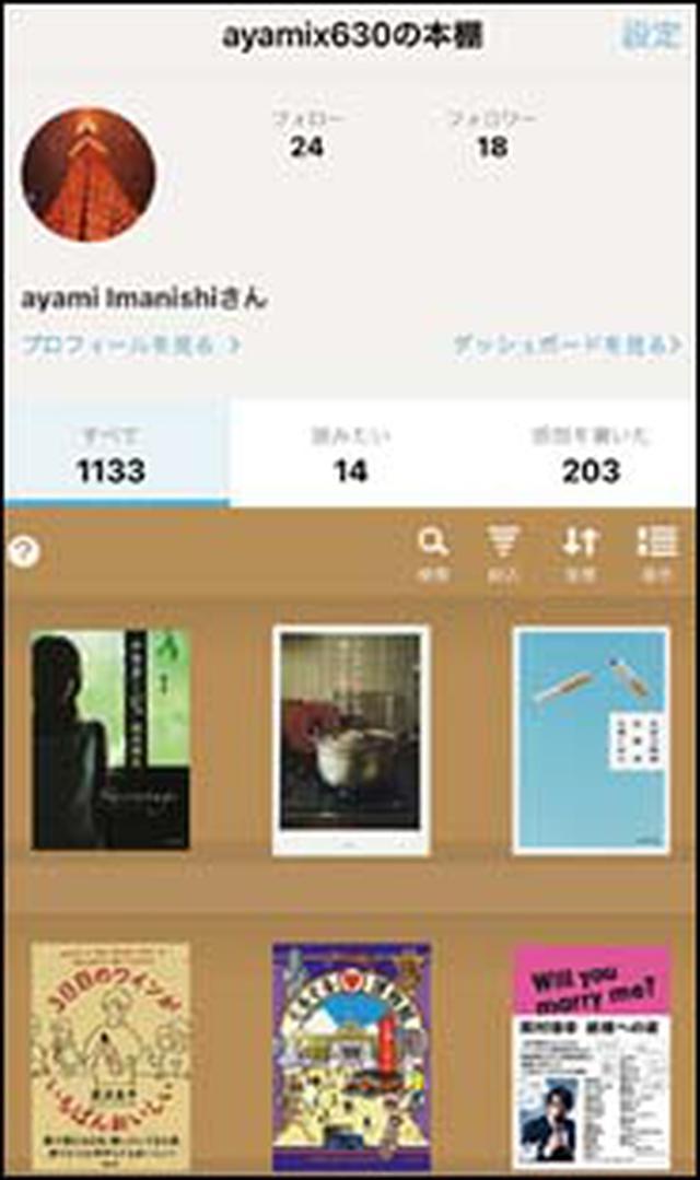 画像: 本の感想や評価をチェックできるほか、ウエブ上に自分の本棚を作ることも可能。電子書籍やDVD、雑誌、ゲームも登録できる。