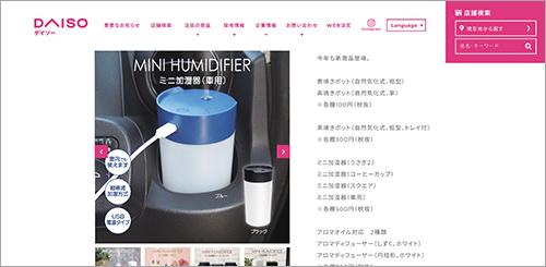 画像: ダイソーのサイトで紹介されていた「ミニ加湿器(車用)」。価格の安さとクルマ用という部分に期待しました。 www.daiso-sangyo.co.jp