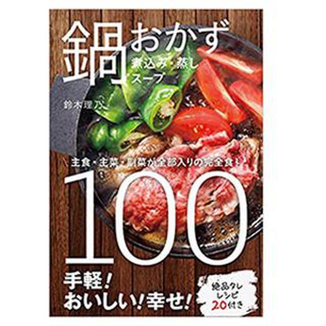 画像2: 【鍋レシピ】骨付き鶏肉と白菜の梅鍋 材料と作り方のポイントを紹介(簡単&人気レシピ)